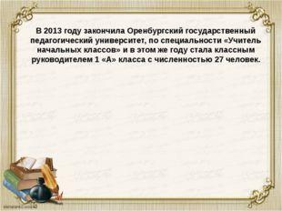 В 2013 году закончила Оренбургский государственный педагогический университет