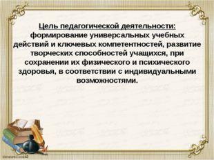 Цель педагогической деятельности: формирование универсальных учебных действий