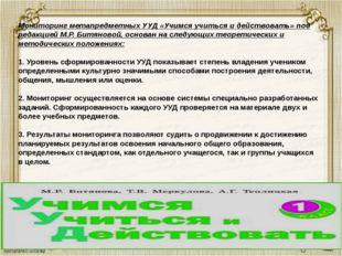 Мониторинг метапредметных УУД «Учимся учиться и действовать» под редакцией М.