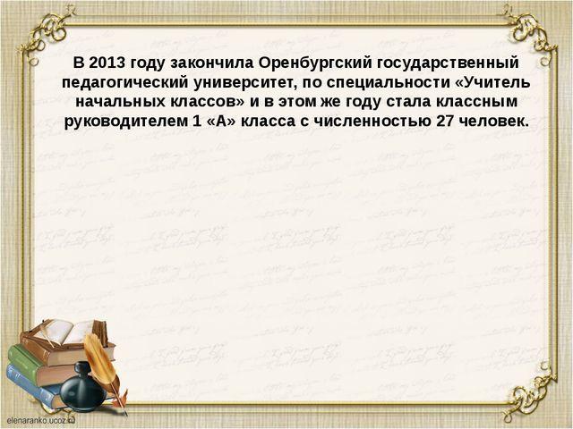 В 2013 году закончила Оренбургский государственный педагогический университет...