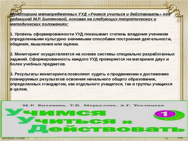 Мониторинг метапредметных УУД «Учимся учиться и действовать» под редакцией М....