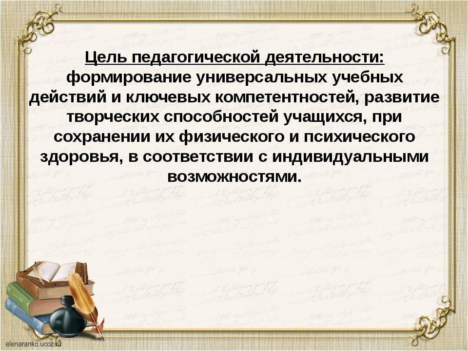 Цель педагогической деятельности: формирование универсальных учебных действий...