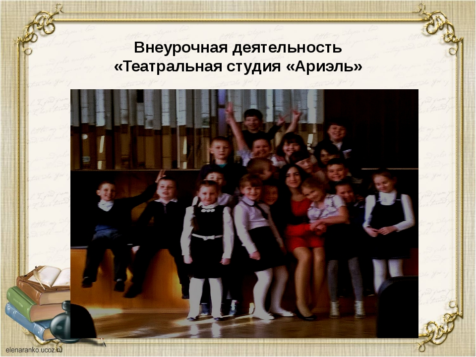 Внеурочная деятельность «Театральная студия «Ариэль»