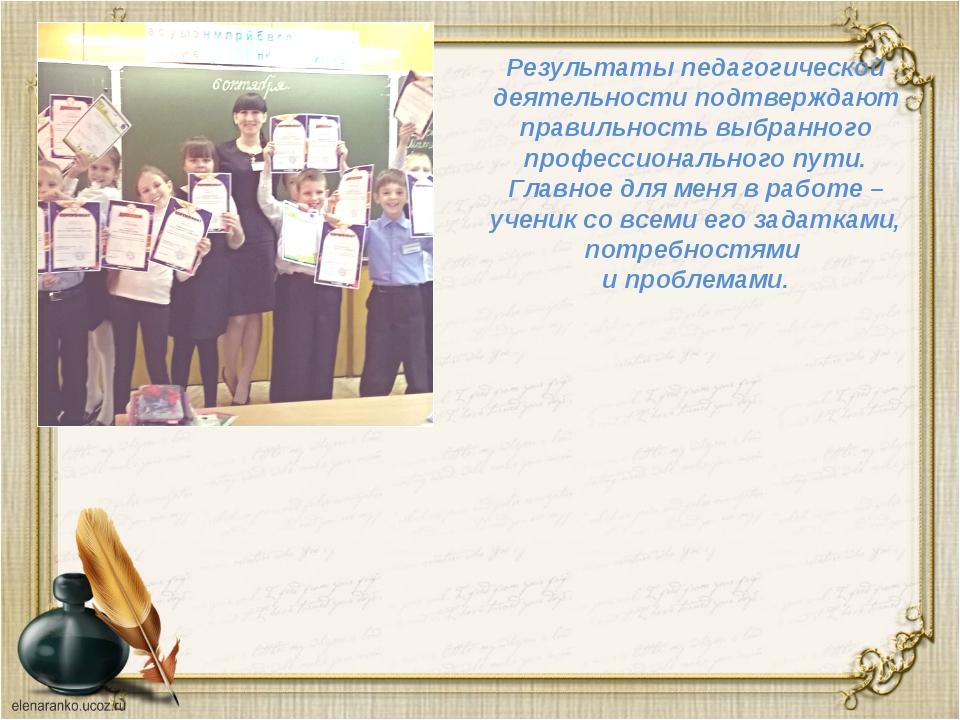 Результаты педагогической деятельности подтверждают правильность выбранного п...
