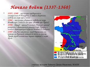 Начало войны (1337-1360) 1337, 1340 - англичане предприняли наступление в Пик