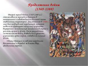 Продолжение войны (1369-1380) Второй период войны (1369-1380 гг.) ознаменовал