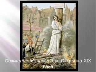 Сожжение Жанны д'Арк. Открытка XIX века учитель истории Зайцева Диана Иванов