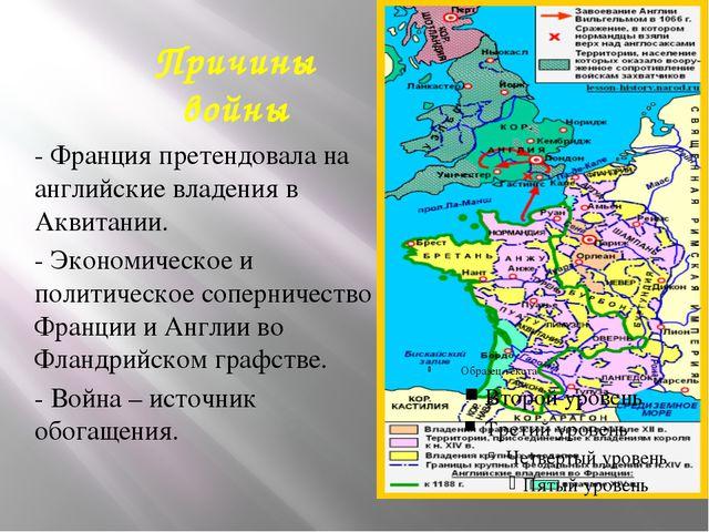 Причины войны - Франция претендовала на английские владения в Аквитании. - Эк...