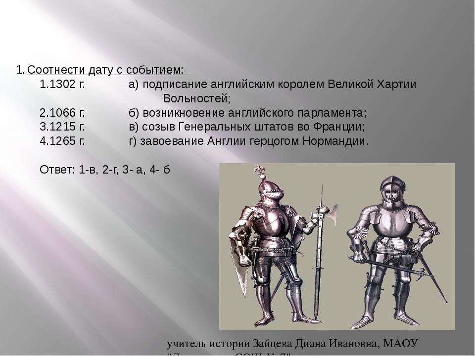 Соотнести дату с событием: 1.1302 г. а) подписание английским королем Велико...