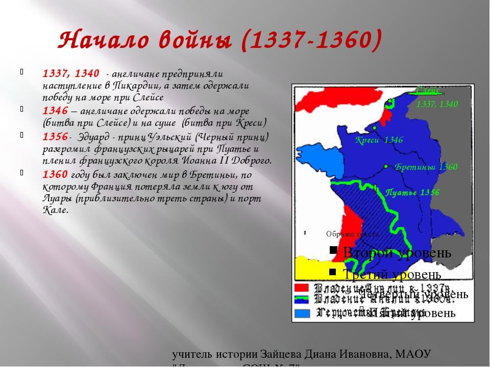Начало войны (1337-1360) 1337, 1340 - англичане предприняли наступление в Пик...