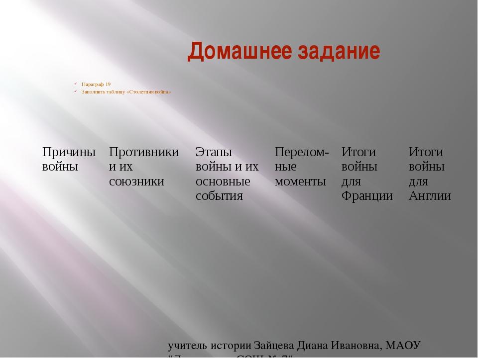 Домашнее задание Параграф 19 Заполнить таблицу «Столетняя война» учитель исто...