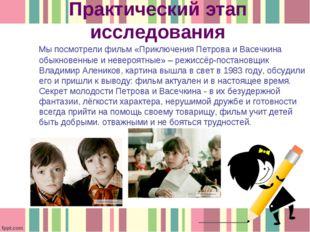 Практический этап исследования Мы посмотрели фильм «Приключения Петрова и Вас