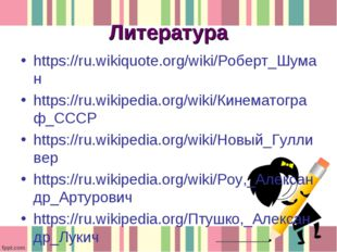 Литература https://ru.wikiquote.org/wiki/Роберт_Шуман https://ru.wikipedia.or
