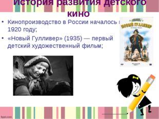 История развития детского кино Кинопроизводство в России началось в 1920 году
