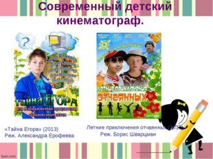 Современный детский кинематограф. «Тайна Егора» (2013) Реж. Александра Ерофе