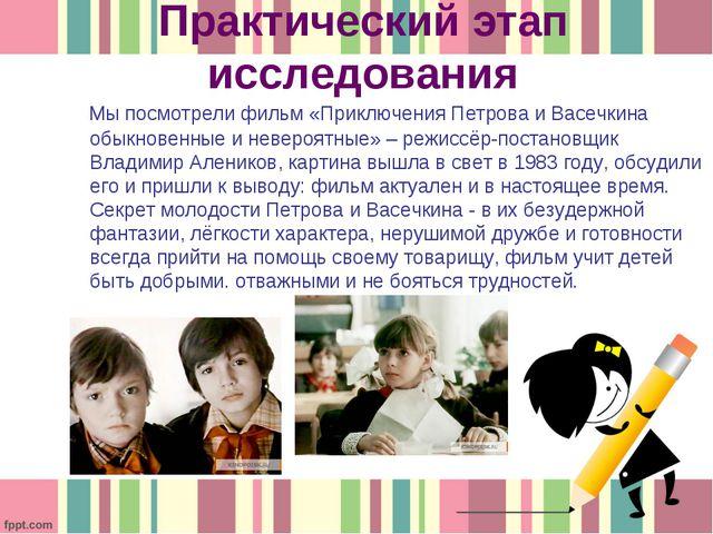 Практический этап исследования Мы посмотрели фильм «Приключения Петрова и Вас...