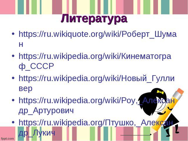 Литература https://ru.wikiquote.org/wiki/Роберт_Шуман https://ru.wikipedia.or...