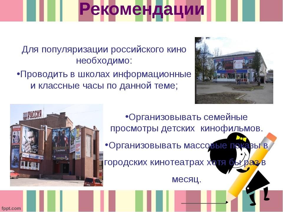 Рекомендации Для популяризации российского кино необходимо: Проводить в школа...