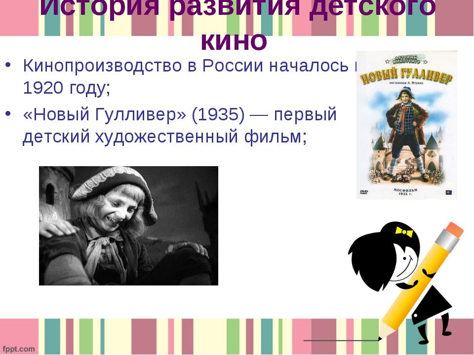 История развития детского кино Кинопроизводство в России началось в 1920 году...