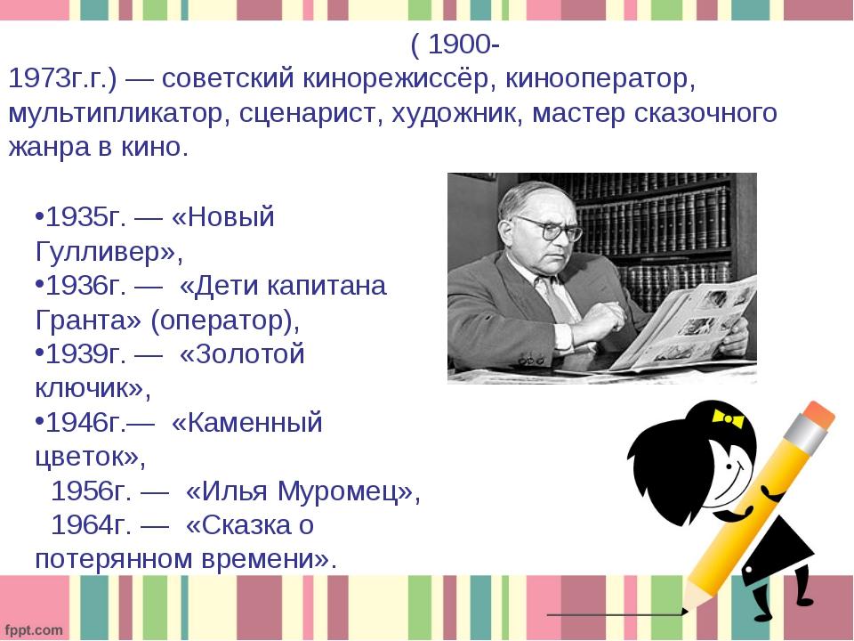 Алекса́ндр Луки́ч Пту́шко(1900-1973г.г.)—советскийкинорежиссёр, киноопер...