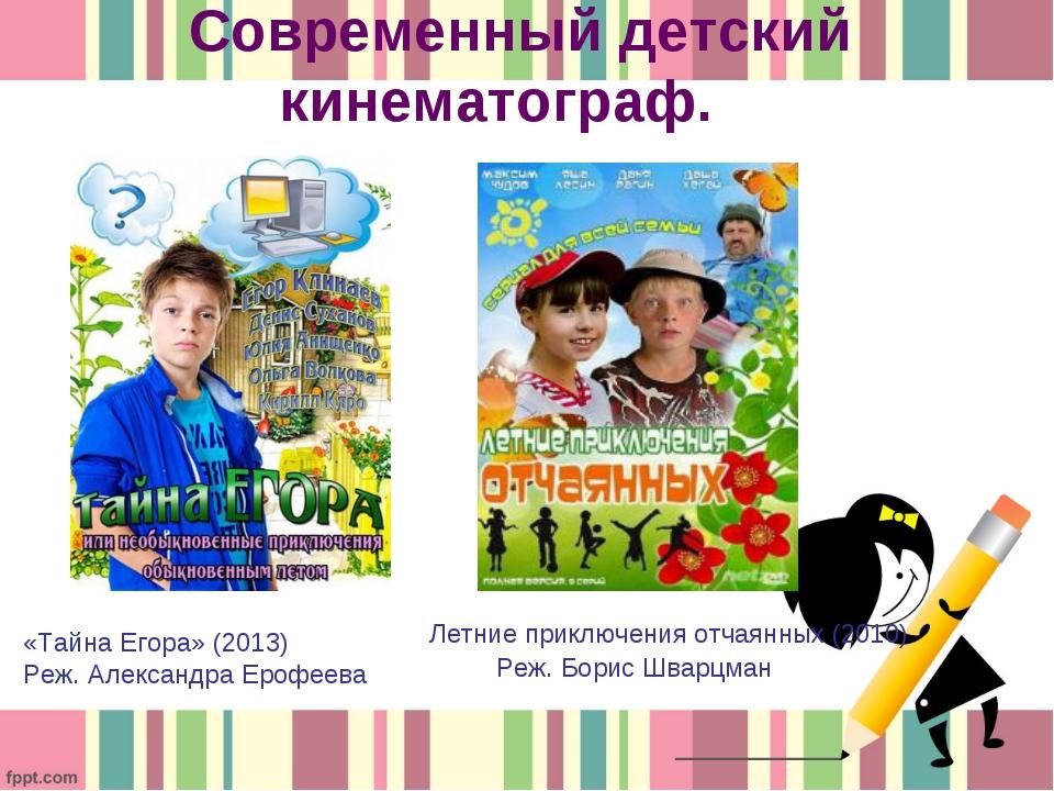 Современный детский кинематограф. «Тайна Егора» (2013) Реж. Александра Ерофе...
