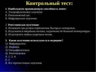 1. Наибольшую проникающую способность имеет: А. Ультрафиолетовое излучение Б.