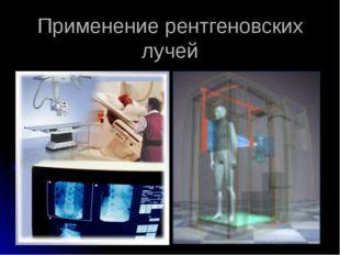 Применение рентгеновских лучей