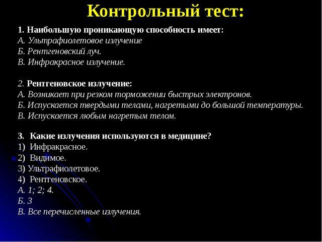1. Наибольшую проникающую способность имеет: А. Ультрафиолетовое излучение Б....