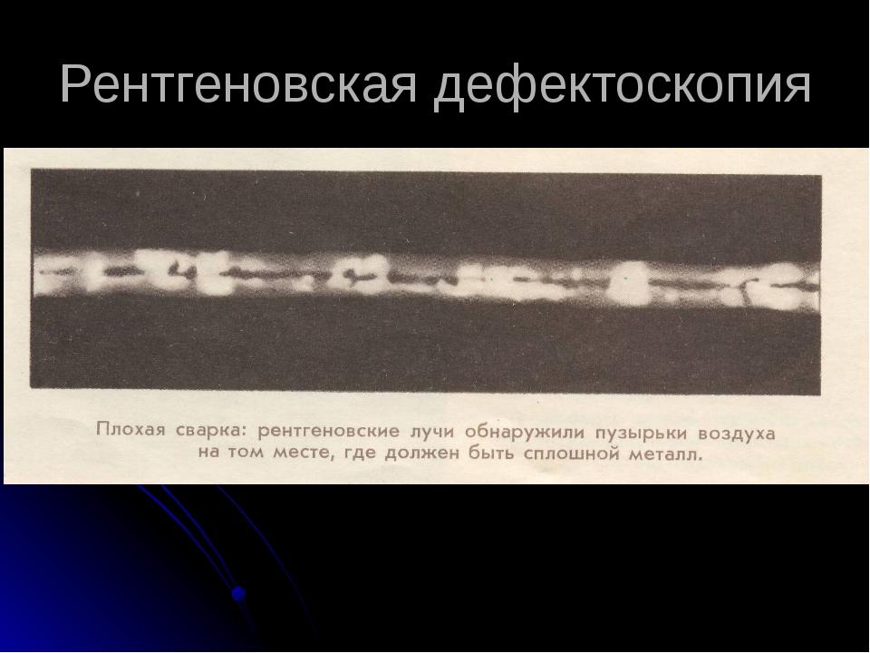 Рентгеновская дефектоскопия