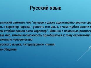 """Русский язык К.Д. Ушинский заметил, что """"лучшее и даже единственно верное ср"""