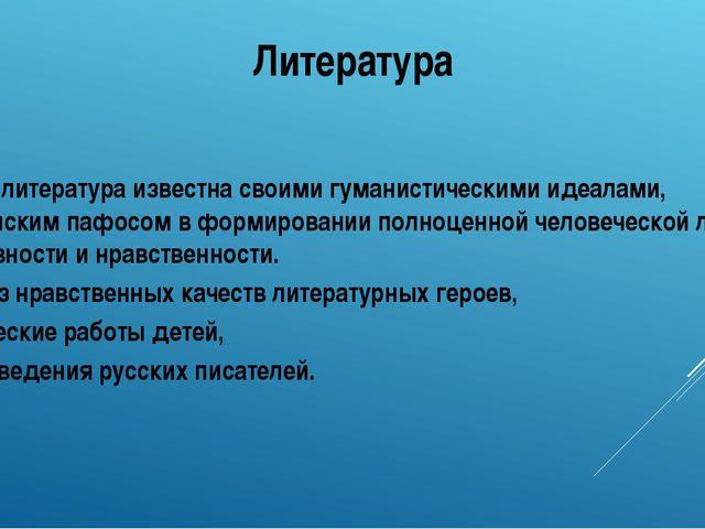 Литература Русская литература известна своими гуманистическими идеалами, граж...
