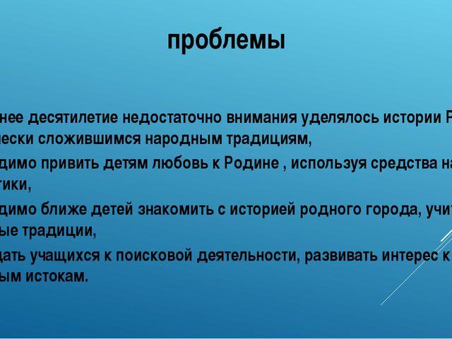 проблемы Последнее десятилетие недостаточно внимания уделялось истории России...