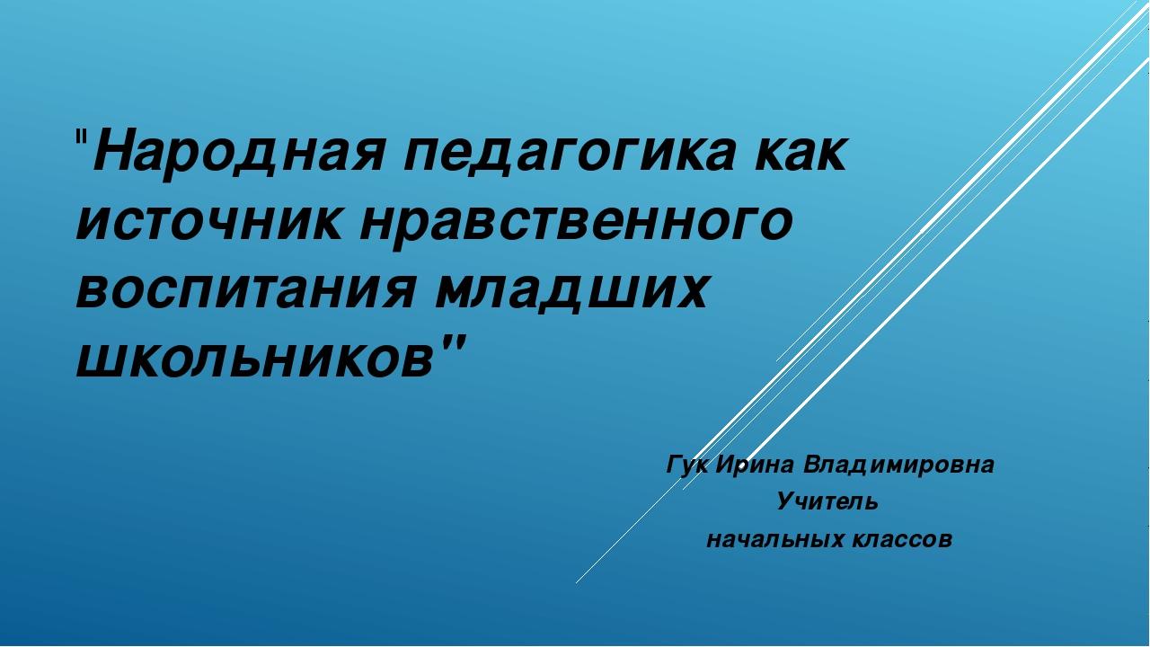 """""""Народная педагогика как источник нравственного воспитания младших школьников..."""