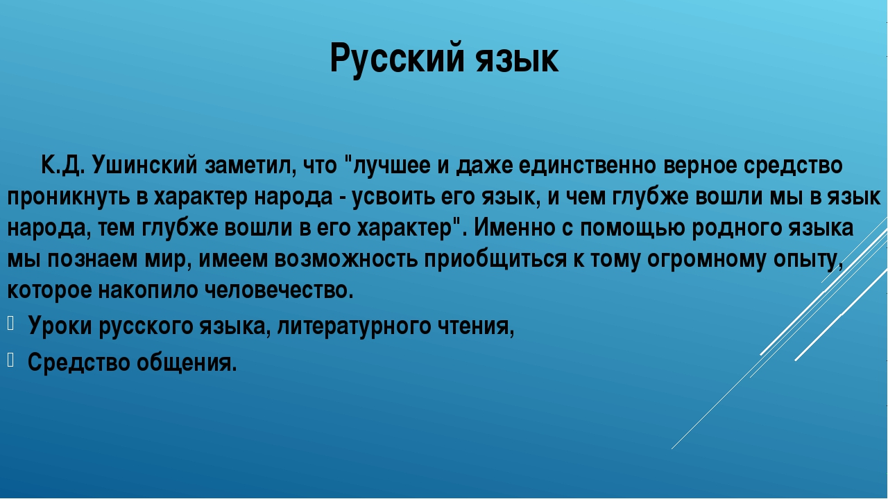 """Русский язык К.Д. Ушинский заметил, что """"лучшее и даже единственно верное ср..."""