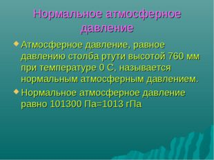 Нормальное атмосферное давление Атмосферное давление, равное давлению столба