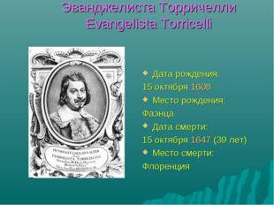 Эванджелиста Торричелли Evangelista Torricelli Дата рождения: 15октября 1608