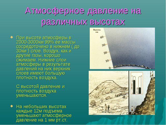 Атмосферное давление на различных высотах При высоте атмосферы в 2000-3000км...