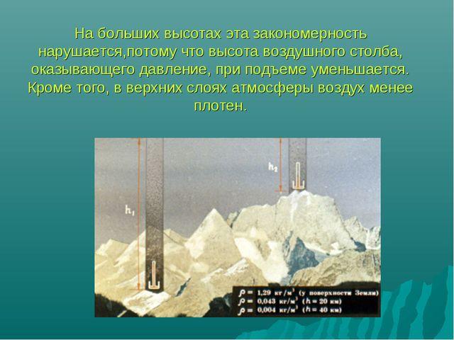 На больших высотах эта закономерность нарушается,потому что высота воздушного...