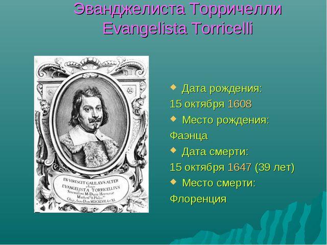 Эванджелиста Торричелли Evangelista Torricelli Дата рождения: 15октября 1608...