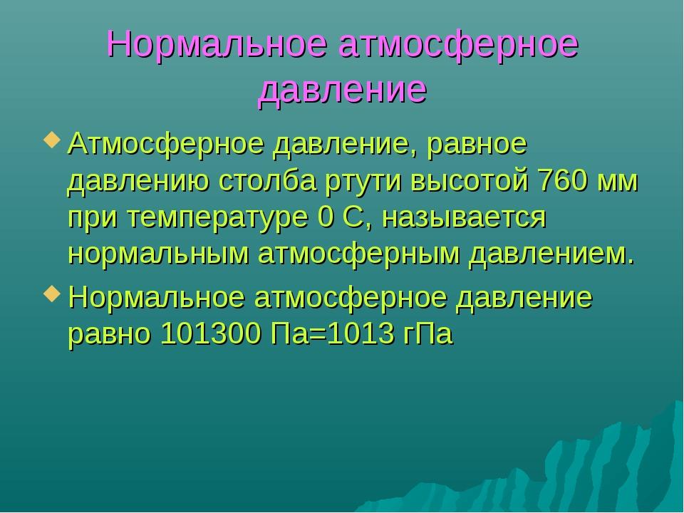Нормальное атмосферное давление Атмосферное давление, равное давлению столба...