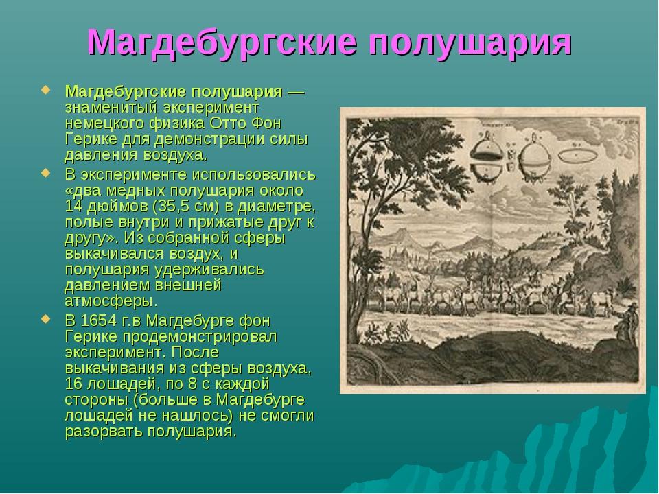 Магдебургские полушария Магдебургские полушария — знаменитый эксперимент неме...