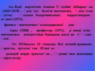 Ал, біздің жерлесіміз Аманов Төлеубай Ыдырысұлы (1923-1978) – қазақтың белгі