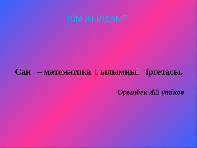 Сан – математика ғылымның іргетасы. Орынбек Жәутіков Кім жылдам?