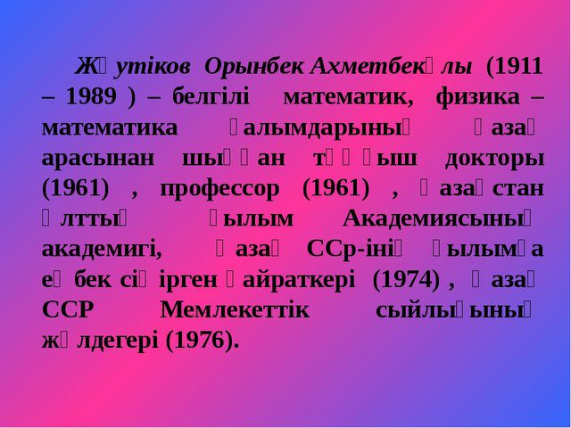 Жәутіков Орынбек Ахметбекұлы (1911 – 1989 ) – белгілі математик, физика –мат...