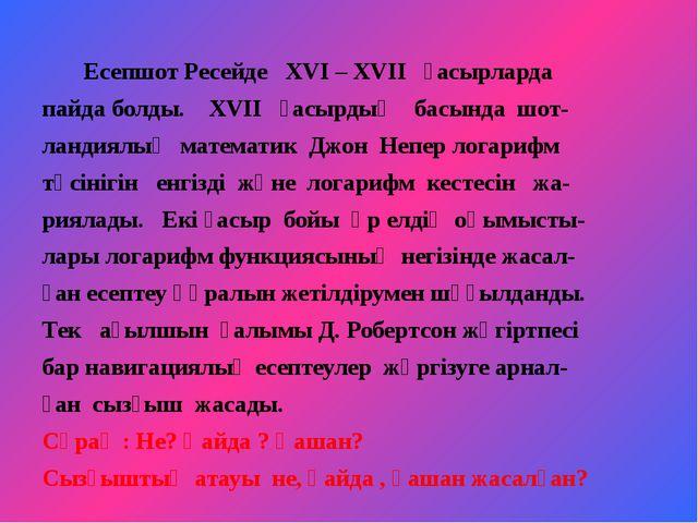 Есепшот Ресейде XVI – XVII ғасырларда пайда болды. XVII ғасырдың басында шот...