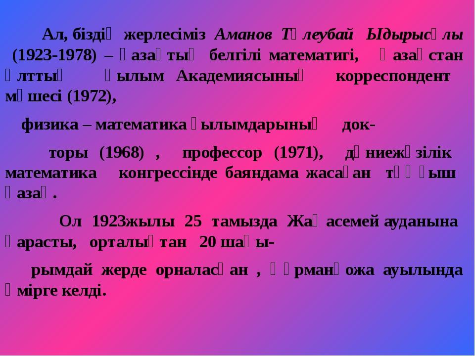 Ал, біздің жерлесіміз Аманов Төлеубай Ыдырысұлы (1923-1978) – қазақтың белгі...