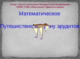 Автор: учитель математики Захарова Елена Владимировна МОБУ СОШ д.Николаевка У