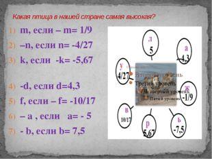 Какая птица в нашей стране самая высокая? m, если – m= 1/9 –n, если n= -4/27