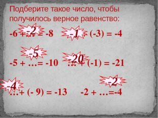 -6 +… = -8 … + (-3) = -4 -5 + …= -10 … + (-1) = -21 …+ (- 9) = -13-2 + …