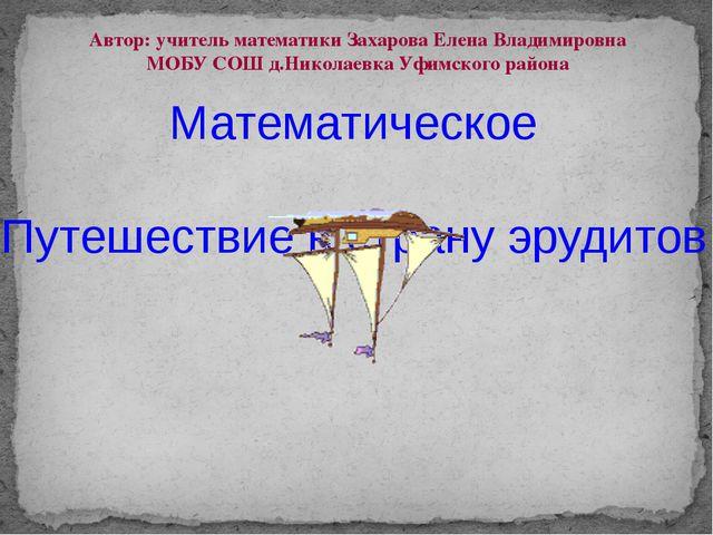 Автор: учитель математики Захарова Елена Владимировна МОБУ СОШ д.Николаевка У...